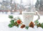 Добро утро и честита Нова година