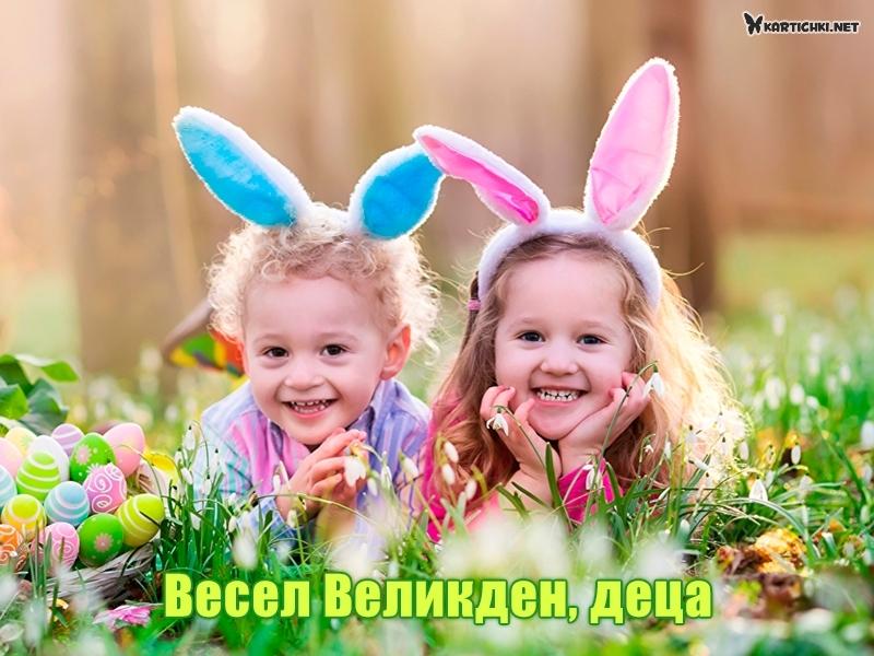 Весел Великден, деца