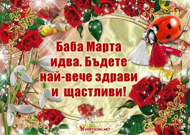 Баба Марта идва. Бъдете най-вече здрави и щастливи!