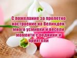 С пожелание за пролетно настроение на Великден