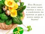 Нека Великден ти донесе много надежди и сили