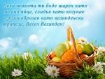 Нека живота ти бъде шарен като писано яйце