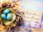 Благословен и светъл Великден