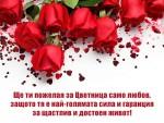 Ще ти пожелая за Цветница само любов