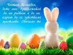 Честит Великден, дете мое
