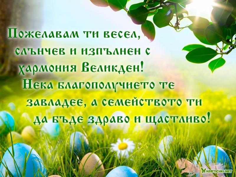 Пожелавам ти весел, слънчев и изпълнен с хармония Великден