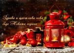 Здрава и щастлива нека бъде Новата година
