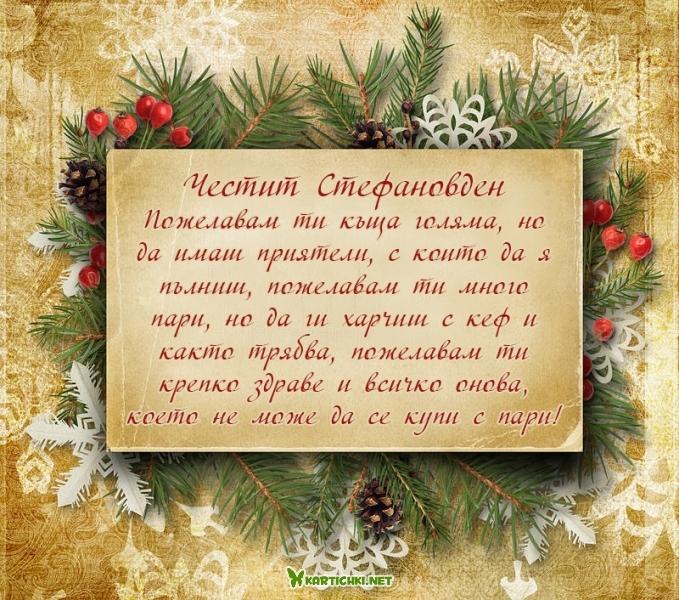 Картичка с пожелания за Стефановден