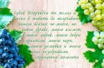 Хубав Петровден ти желая и нека в живота да получаваш винаги всичко по-много