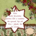 Нека като Коледата цветна бъде и живота ти красив