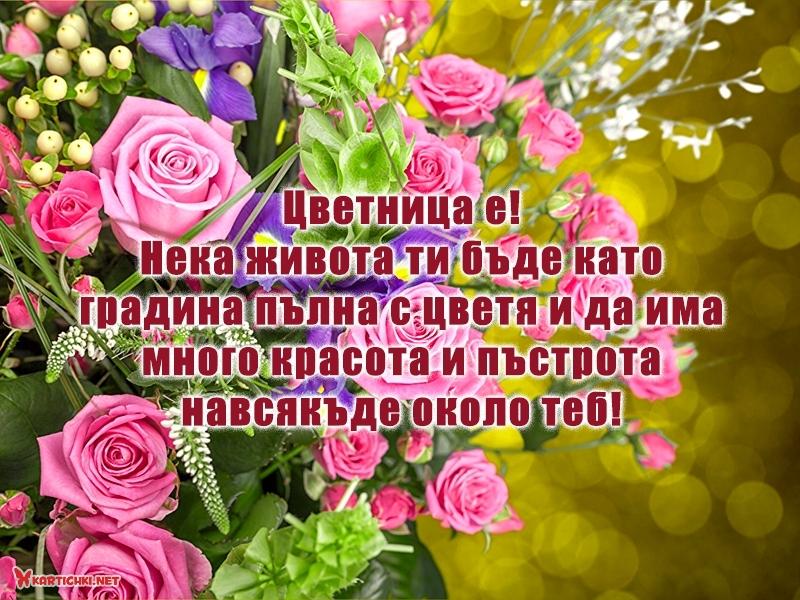 Цветница е! Нека живота ти бъде като градина пълна с цветя