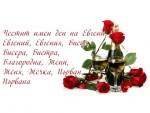 Честит имен ден на Евгени, Евгения, Бисер