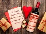 Честит Ивановден. Бъди обичан, уважаван и желан!