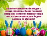Весело посрещане на Великден с цялото семейство