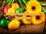 Весело посрещане на Великден