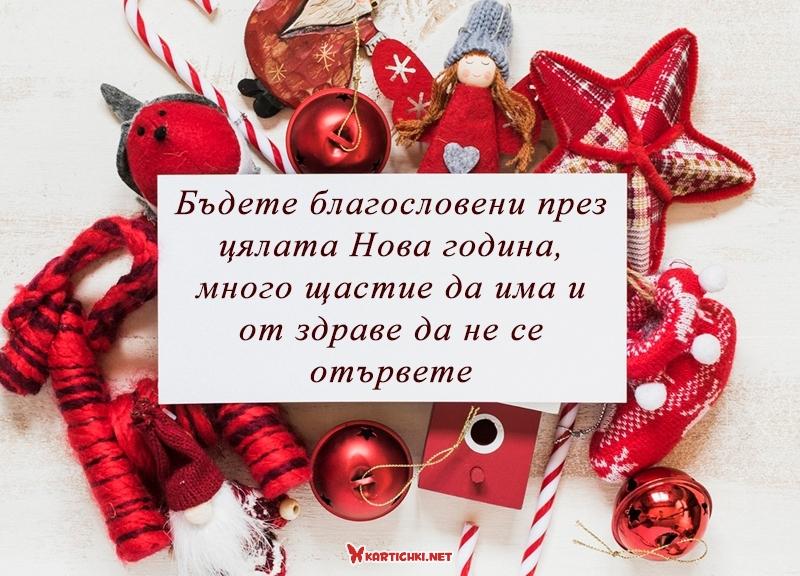 Бъдете благословени през цялата Нова година