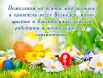Пожелавам на всички мои роднини и приятели весел Великден