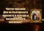 Честит празник Ден на българската просвета и култура и на славянската писменост