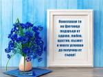 Пожелавам ти на Цветница подаръци от здраве, любов, щастие