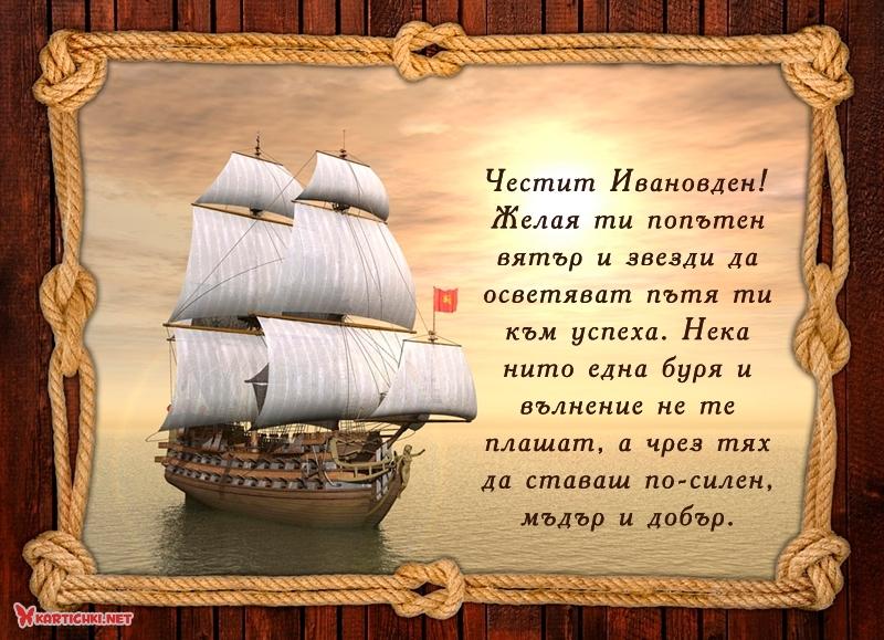 Честит Ивановден! Желая ти попътен вятър и звезди да осветяват пътя ти към успеха