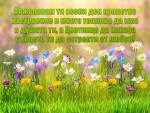 Пожелавам ти всеки ден пролетно настроение