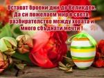 Остават броени дни до Великден