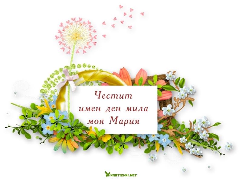 Честит имен ден мила моя Мария