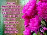 Честит имен ден! Бъди свежа, красива и много желана като цветята