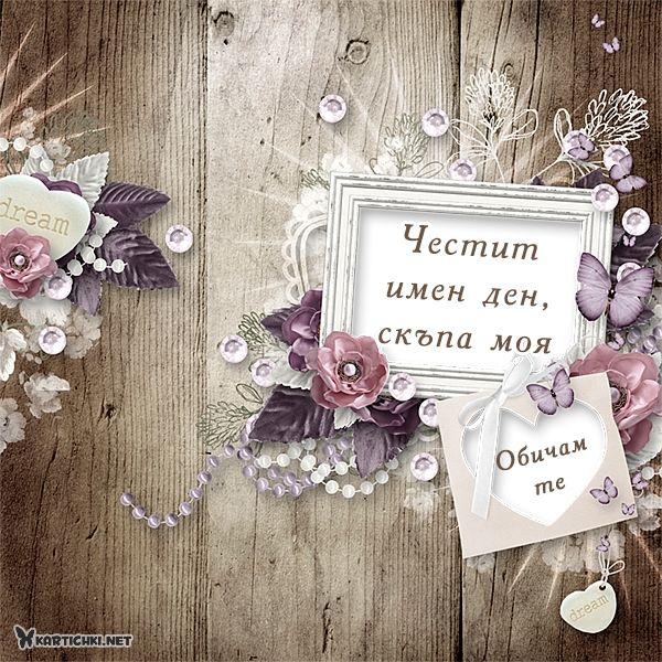 Честит имен ден, скъпа моя