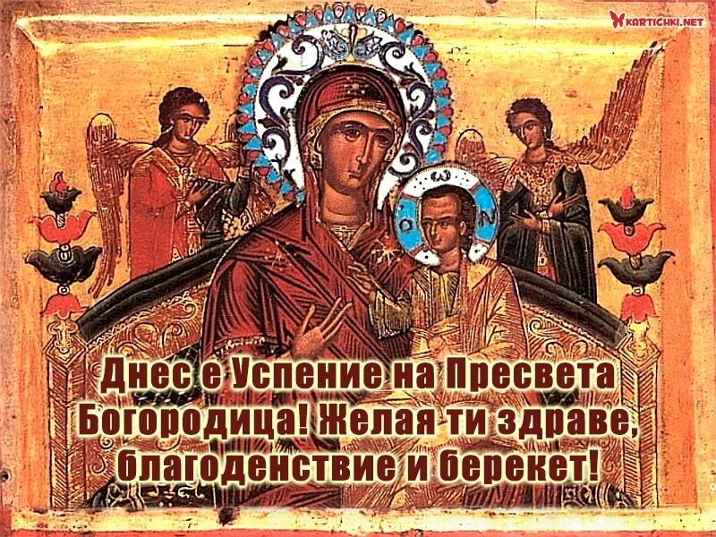 Днес е Успение на Пресвета Богородица