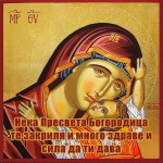 Нека Пресвета Богородица те закриля и много здраве и сила да ти дава