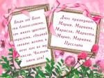 Картичка с поздравителен текст