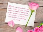 Желая ти прекрасен имен ден с много цветя