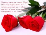 Честит имен ден, скъпа Мария