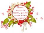 Картичка с пожелания за Мария