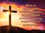 Нека на Кръстовден бъдеш засипан с цялата Божия любов