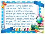 Пожелания за Първи учебен ден на момче