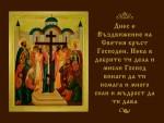 Днес е Въздвижение на Светия кръст Господен