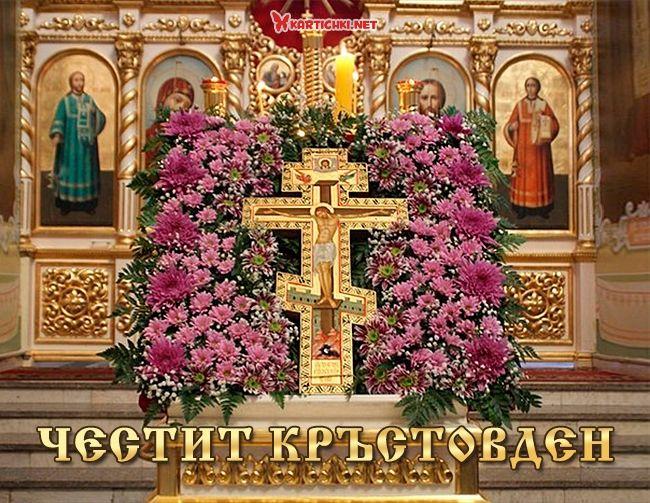 Честит Кръстовден