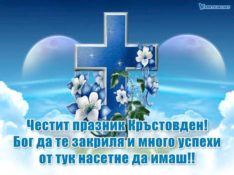 Картичка за Кръстовден с пожелания