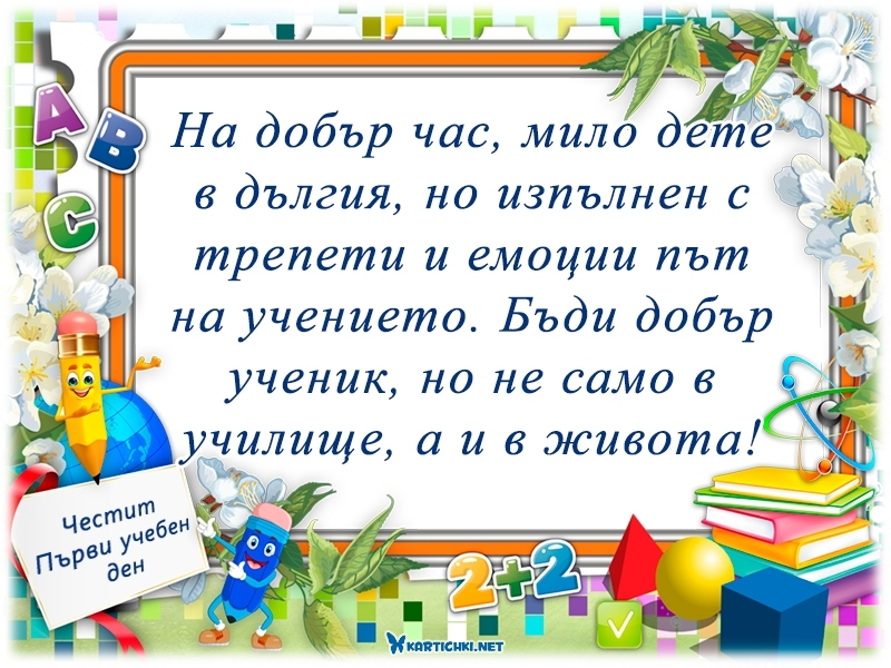 Честит първи учебен ден и на добър път мило дете!