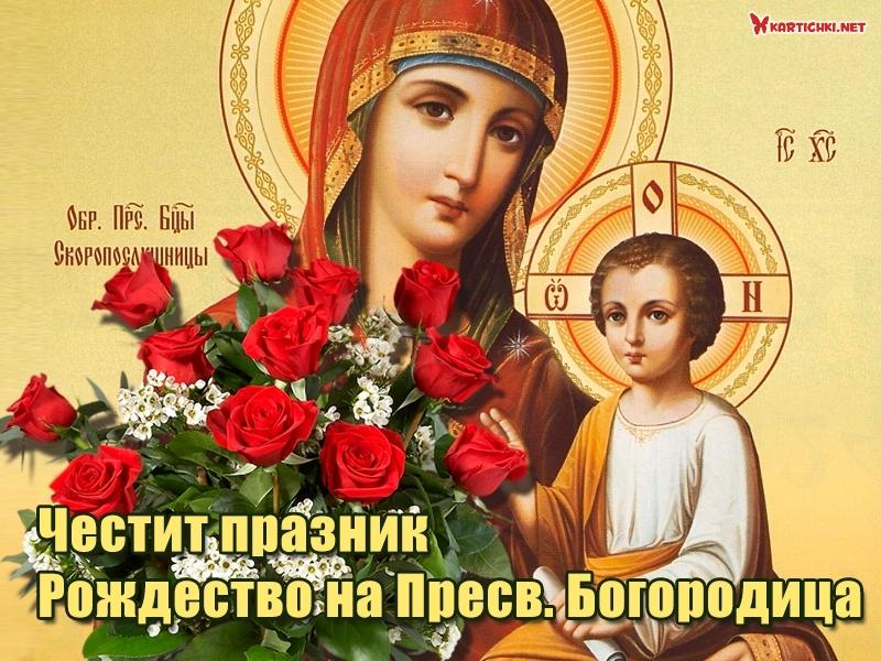 Честит празник Рождество на Пресв. Богородица