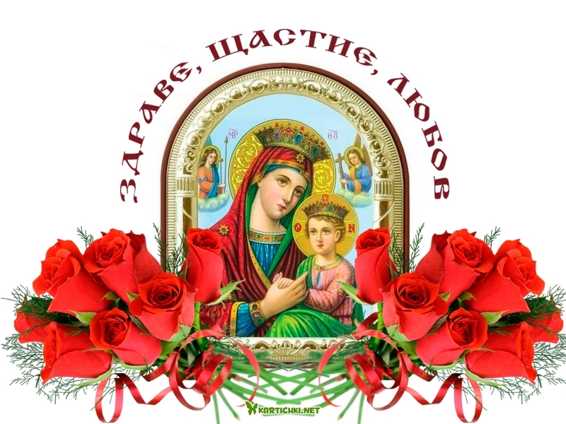 Икона на Пресвета Богородица за здраве, щастие, любов