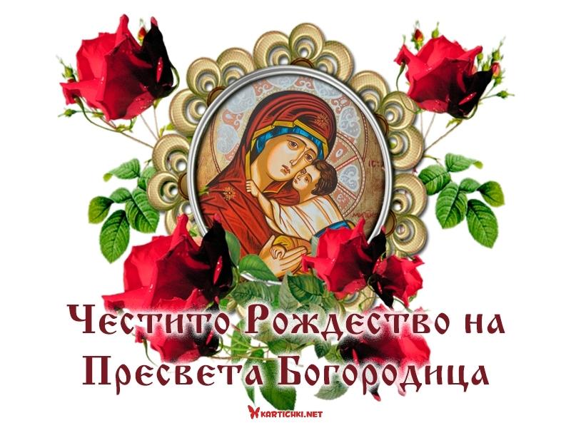Честито Рождество на Пресвета Богородица