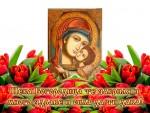 Нека Богородица те закриля и много здраве и сила да ти дава!