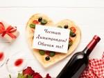 Картичка за Димитровден Обичам те