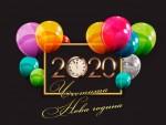 Картичка за нова година 2020