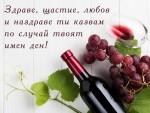 Картичка за Димитровден с пожелание за здраве