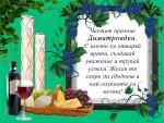 Картичка с пожелания за Димитровден