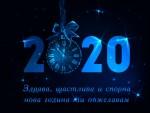Пожелания за 2020 година
